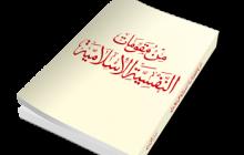 من مقومات النفسية الإسلامية