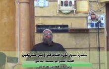 محاضرة بعنوان: ثورة الشام صراع بين مشروعين