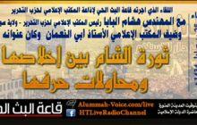 """قاعة البث الحي: """"ثورة الشام بين إخلاصها ومحاولات حرفها"""""""