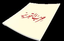 حزب التحرير