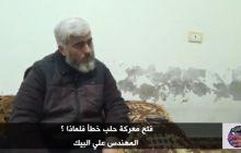 فتح معركة حلب خطأ فلماذا؟ المهندس علي البيك