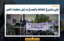 بيان صحفي: تبنّي مشروع الخلافة والصدعُ به أولى خطوات النصر