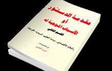 مقدمة الدستور أو الأسباب الموجبة له - القسم الثاني