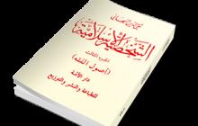 الشخصية الإسلامية - الجزء الثالث - أصول الفقه
