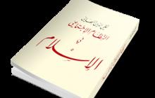 النظام الاجتماعي في الإسلام