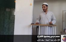 جانب من خطبة جمعة بعنوان: محمد مرسي وصندوق الاقتراع  - الأخ سامر عيد / أريحا - ريف إدلب