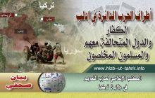 بيان صحفي: أطراف الحرب الدائرة في إدلب: الكفار، والدول المتحالفة معهم، والمسلمون المخلصون (مترجم)