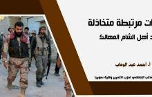 بيان صحفي: قيادات مرتبطة متخاذلة تورد أهل الشام المهالك