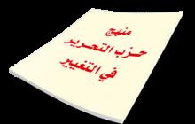 منهج حزب التحرير في التغيير