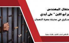 """بيان صحفي اعتقال المهندس """"مشير أبو اللبن"""" على أيدي المجلس العسكري في مدينة معرة النعمان"""