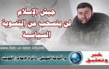 جيش الإسلام لن ينسحب من التسوية السياسية!