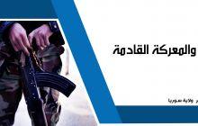 بيان صحفي: إدلب والمعركة القادمة