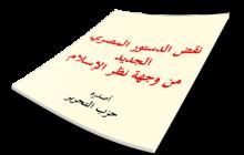 نقض الدستور المصري الجديد من وجهة نظر الإسلام