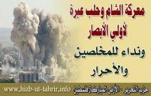 معركة الشام وحلب عبرة لأولي الأبصار و نداء للمخلصين والأحرار