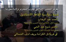 تقرير عن ندوة سياسية في تل الكرامة