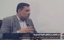 من المنتصر من تشكيل اللجنة الدستورية؟ || أ. أحمد عبد الوهاب