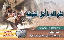 المكتب الإعــلامي المركزي: بيان صحفي: لكم الله يا أهل الغوطة