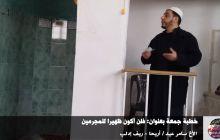 خطبة جمعة بعنوان: فلن أكون ظهيرا للمجرمين للأخ سامر عيد / أريحا - ريف إدلب