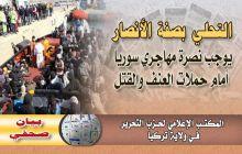 بيان صحفي: التحلي بصفة الأنصار يوجب نصرة مهاجري سوريا أمام حملات العنف والقتل (مترجم)