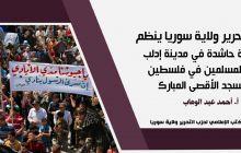 خبر صحفي: حزب التحرير ولاية سوريا ينظم مظاهرة حاشدة في مدينة إدلب نصرة للمسلمين في فلسطين والمسجد الأقصى المبارك