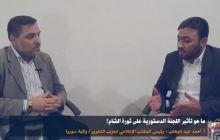 ما هو تأثير اللجنة الدستورية على ثورة الشام؟ || أ. أحمد عبد الوهاب