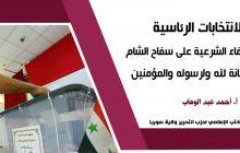 بيان صحفي: الانتخابات الرئاسية هزلية لإضفاء الشرعية على سفاح الشام وهي خيانة لله ولرسوله والمؤمنين