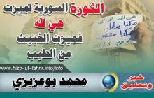 """الثورة السورية تميزت بـ """"هي لله"""" فميزت الخبيث من الطيب"""