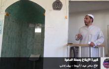 جانب من خطبة بعنوان: كبيرة الإيقاع بحملة الدعوة - الأخ سامر عيد / أريحا - ريف إدلب