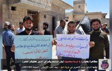 مظاهرة بعنوان: يا درعا سامحينا (وإن استنصروكم في الدين فعليكم النصر)   في قرية دابق - ريف حلب الشمالي