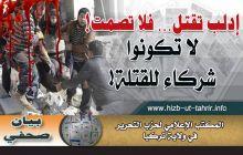 بيان صحفي:  إدلب تقتل... فلا تصمت! لا تكونوا شركاء للقتلة! (مترجم)
