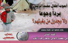 بيان صحفي: أيموت أطفال مخيم الركبان برداً وجوعاً ولا يجدون مَنْ يغيثهم؟!
