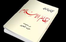 نظام الإسلام