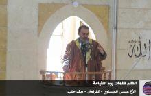 جانب من خطبة للأخ عيسى العيساوي تحت عنوان : ||الظلم ظلمات يوم  القيامة||   كفرتعال - ريف حلب